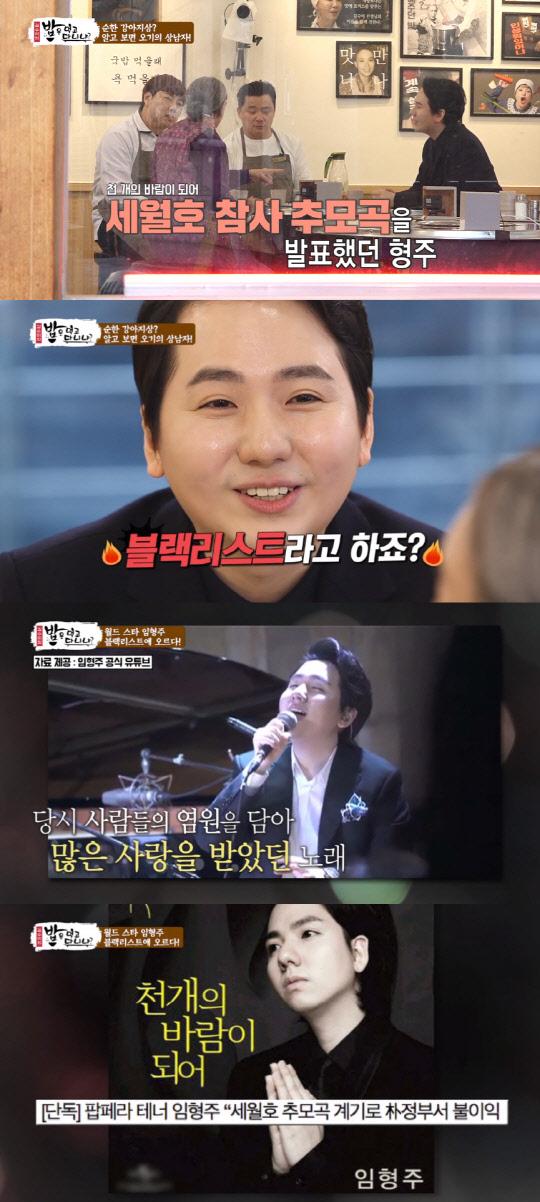 """임형주 심정 """"세월호 추모곡 낸 뒤 `블랙리스트` 올라"""""""